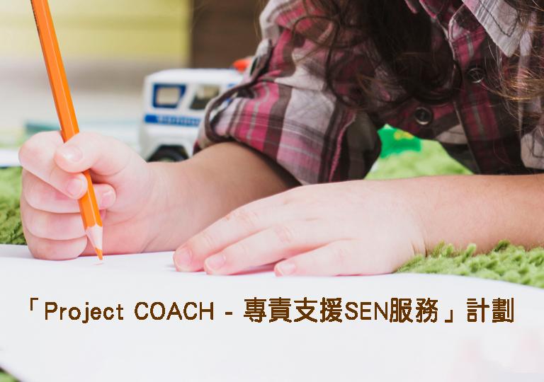Project COACH - 專責支援SEN服務