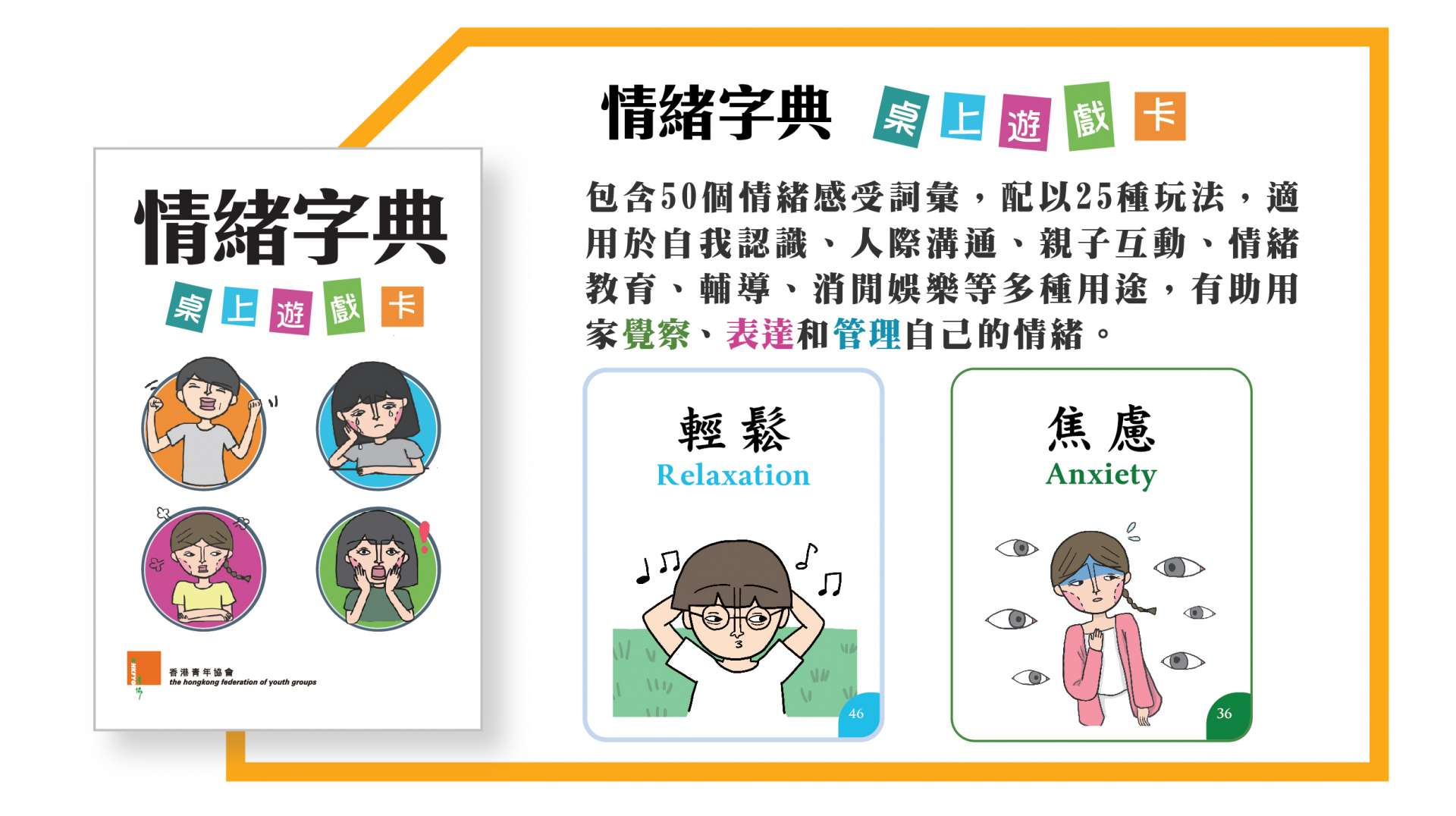 情緒字典及情緒卡LEAFLET-03