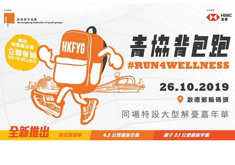 RunforWellness19_banner