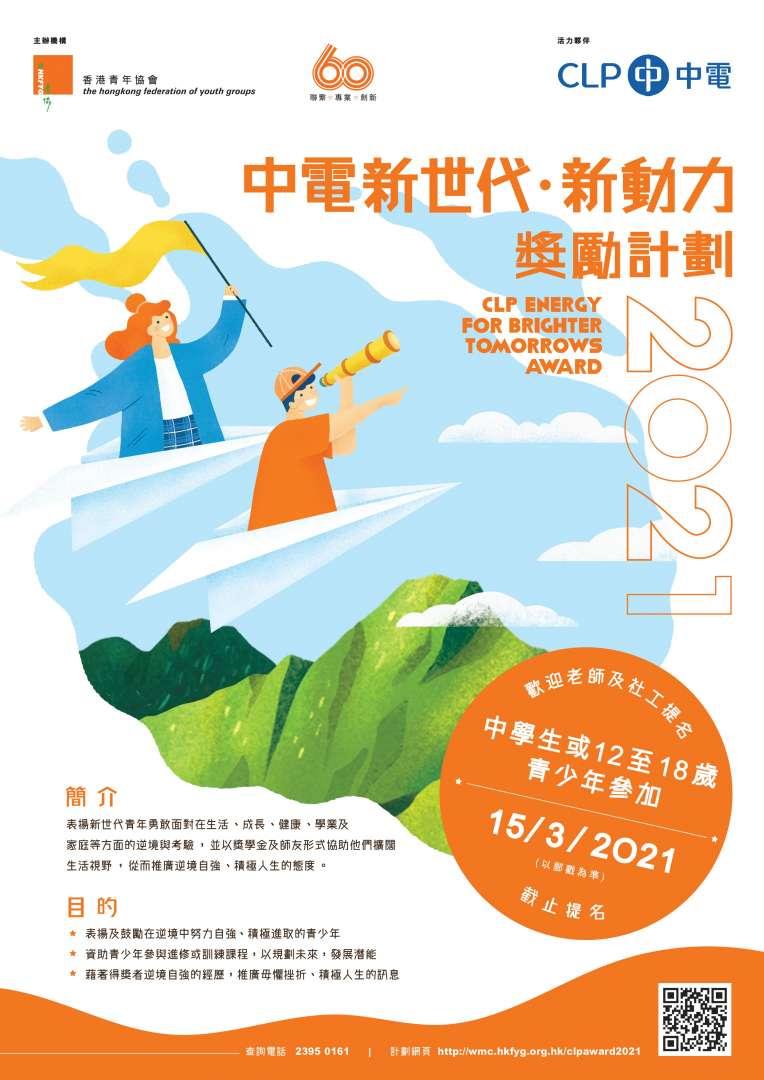 2020-11_HKFYG_CLP_A2-poster_final